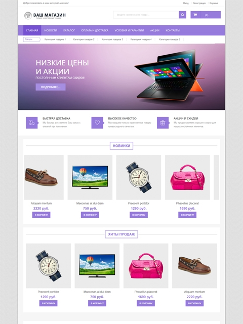 готовый интернет-магазин , G2shop