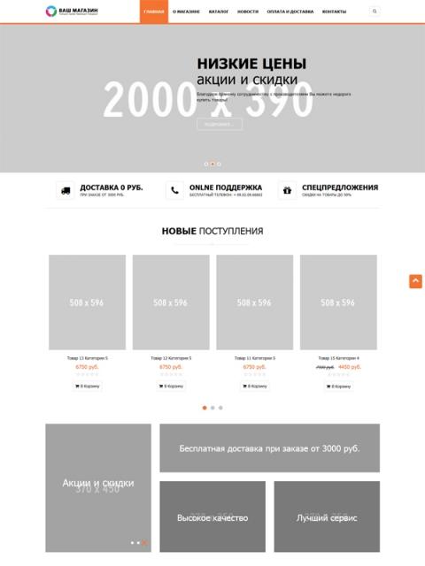 готовый интернет-магазин , VinaOppai