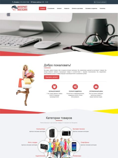 готовый интернет-магазин , VTClean
