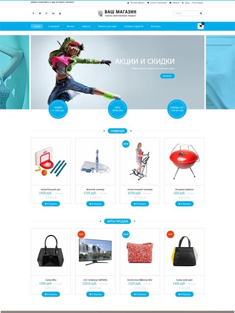 готовый интернет-магазин , BagShop