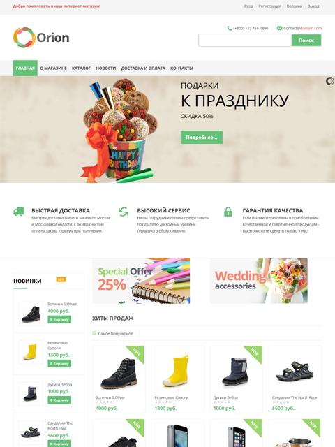 готовый интернет-магазин , Orion