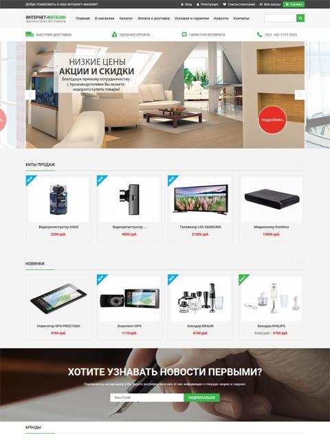 готовый интернет-магазин , MegaShop