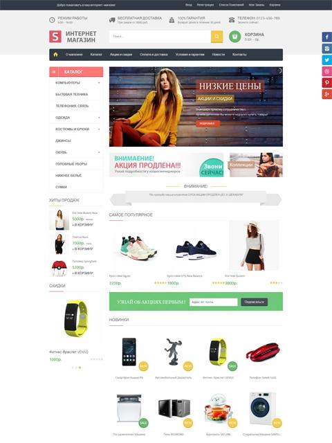 готовый интернет-магазин , Sagitta