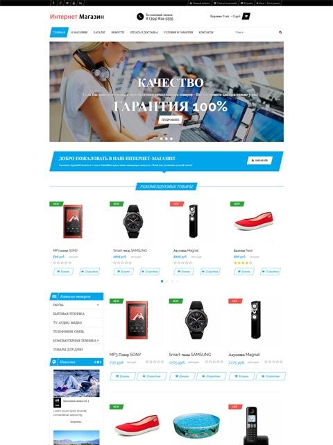 готовый интернет-магазин , VinaShop