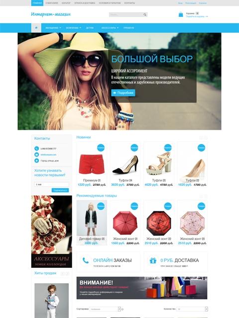 готовый интернет-магазин , FShop