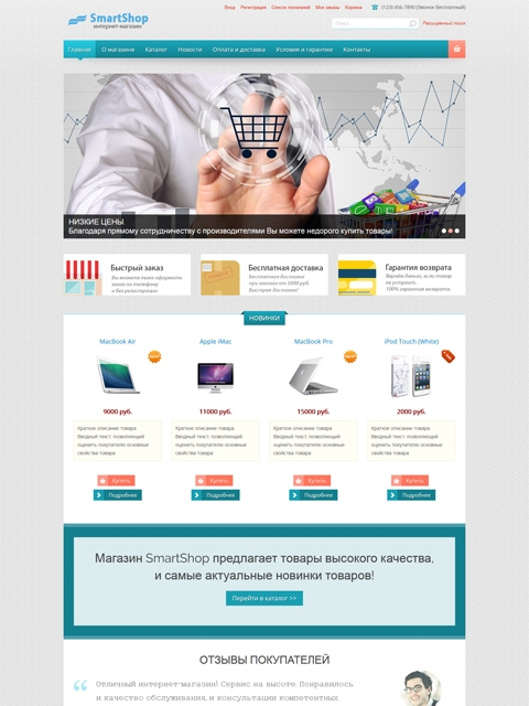 готовый интернет-магазин , SmartShop