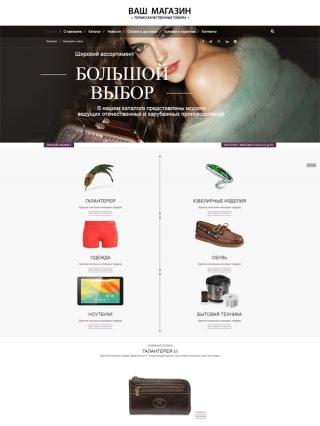 готовый интернет-магазин , JuxDalaco
