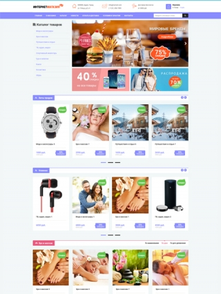 готовый интернет-магазин , TopDeal