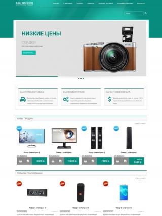 готовый интернет-магазин , BTArise