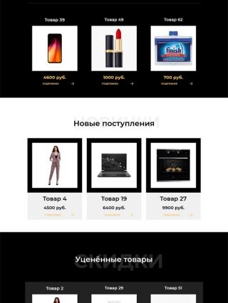 Готовый интернет-магазин