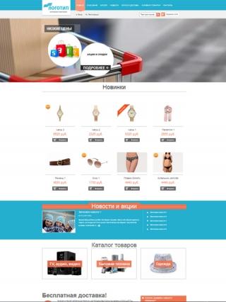 готовый интернет-магазин , ShopStore