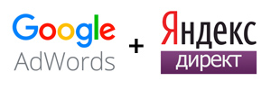Яндекс.Директ + Google.Adwords